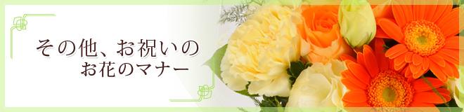 その他、お祝いの お花のマナー