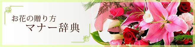 お花の贈り物 マナー辞典