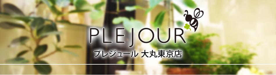 プレジュール 大丸東京店