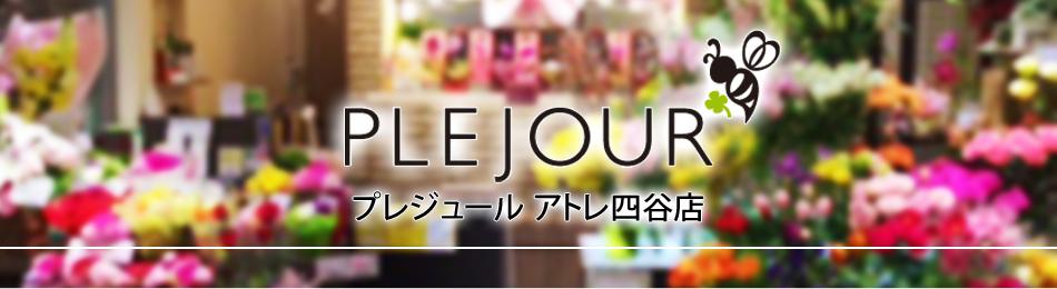 プレジュールアトレ四谷店